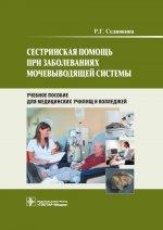 Сестринская помощь при заболеваниях мочевыводящей системы. Учебное пособие для медицинских учреждений и колледжей (+ CD)