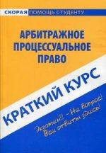 Краткий курс по арбитражному процессуальному праву. 3-е изд.,перераб