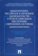 Международное, российское и зарубежное законодательство о труде и социальном обеспечении