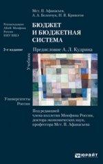 Бюджет и бюджетная система 3-е изд., пер. и доп. учебник для бакалавров