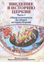 Введение в историю церкви. Обзор источников по общей истории церкви. Часть 1