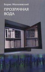 Прозрачная вода: Записная книжка как средство самопознания