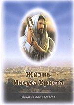 Жизнь Иисуса Христа. О земной жизни Иисуса Христа