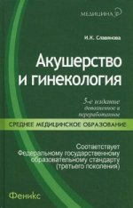 Акушерство и гинекология. 5-е изд., доп. и перераб