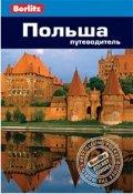 Польша: Путеводитель