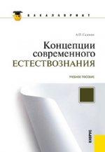 Концепции современного естествознания (для бакалавров)(изд:2)