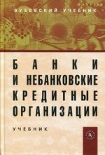 Банки и небанковские кредитные организации и их операции: Учебник.  3-e изд., перераб. и доп