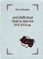 Английская пьеса-маска XVI-XVII вв.. (Ф.Сидни, Б.Джонсон, Дж. Милтон)