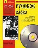 Стихи (Учебное пособие+лит.запись на CD)
