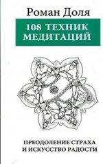 108 техник медитаций. Преодоление страха и искусство радости. 3-е изд