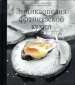Энциклопедия французской кухни (+ DVD)