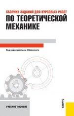 Сборник заданий для курсовых работ по теоретической механике(изд:18)