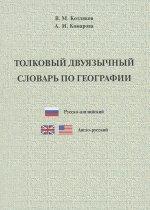 Толковый двуязычный словарь по географии. Русско-английский, англо-русский