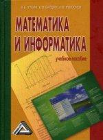 Математика и информатика: учебное пособие, 4-е изд