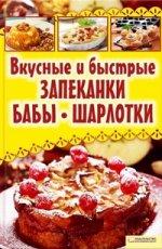 Вкусные и быстрые запеканки, бабы, шарлотки / Колесникова А.П