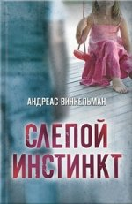 Слепой инстинкт / Винкельман А