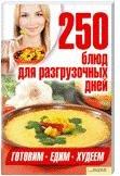 250 блюд для разгрузочных дней / Гагарина А
