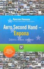 Авто Second Hand - Европа. Дефекты, аварии, криминал