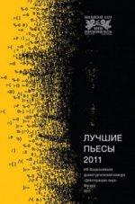 """Лучшие пьесы 2011 (конкурс """"Действующие лица"""")"""