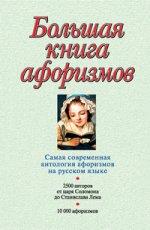 Большая книга афоризмов (Большая книга афоризмов. 12-е изд., испр.)