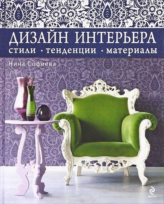 Стили в дизайне интерьера книги