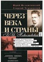 Через века и страны. Б.И. Николаевский