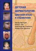 Детская дерматология. Цветной атлас и справочник