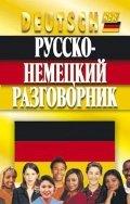 Русско-немецкий разговорник. 4-е изд., испр. и доп