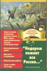 """Недаром помнит вся Россия..."""""""