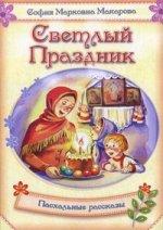 Светлый праздник.Пасхальные рассказы