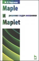 Maple и Maplet. Решения задач механики. Учебн. пос., 1-е изд