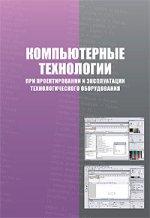 Компьютерные технологии при проектировании и эксплуатации технологического оборудования(изд:3)