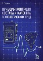 Приборы контроля состава и качества технологических сред. Учебн. пос., 1-е изд