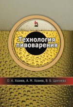 Технология пивоварения: Уч.пособие, 1-е изд