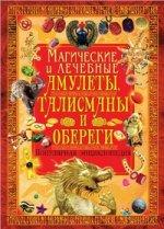 Магические и лечебные амулеты,талисманы и обереги.Популярная энциклопедия