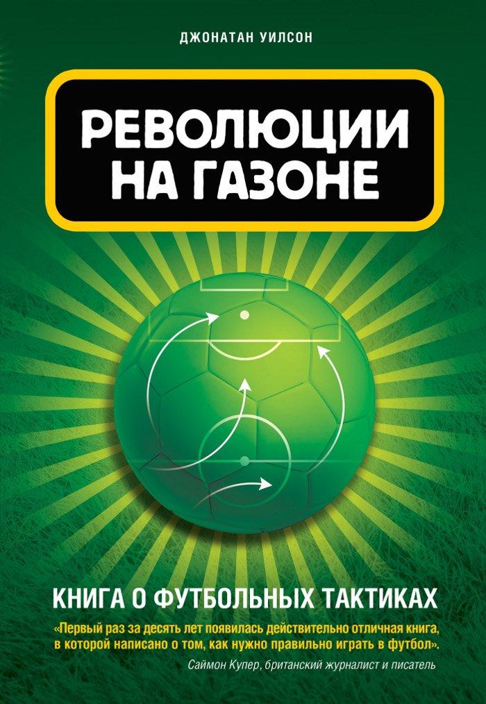 Революции на газоне. Книга о футбольных тактиках