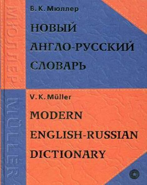 Новый англо-русский словарь. Около 200 000 слов и словосочетаний
