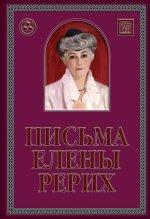 Письма Елены Рерих 1929-1939 гг. Том 1