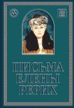 Письма Елены Рерих 1929-1939 гг. Том 2