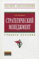 А. Н. Халиков. Стратегический менеджмент: Учебное пособие. 2-e изд., перераб. и доп