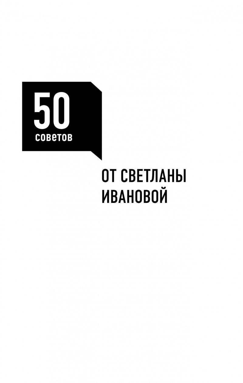 50 СОВЕТОВ ПО РЕКРУТИНГУ СКАЧАТЬ БЕСПЛАТНО