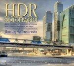 HDR - фотография