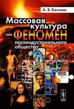 Массовая культура как феномен постиндустриального общества. 5-е изд