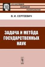 Задача и метода государственных наук