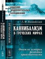 Каннибализм в греческих мифах: Опыт по истории развития нравственности