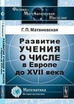 Г. П. Матвиевская. Развитие учения о числе в Европе до XVII века