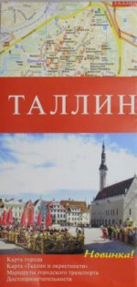 Таллин. Карта города 1:10000