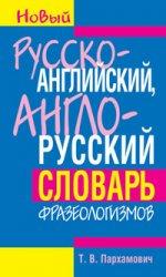 Русско-английский, англо-русский словарь фразеологизмов