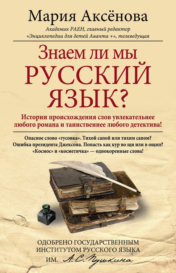 epub Аксенов