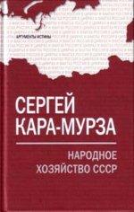 Народное хозяйство СССР